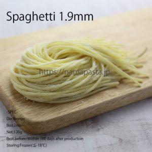 スパゲッティ1.9mm