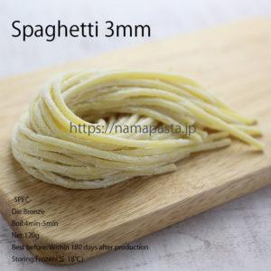 スパゲッティー3mm