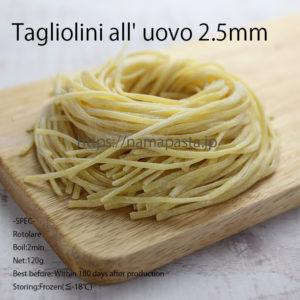 卵のタリオリーニ2.5mm